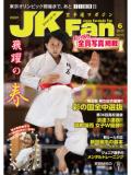 空手道マガジンJKFan2017年6月号