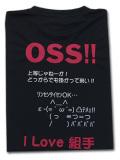 OSS!! I Love 組手 Tシャツ 黒