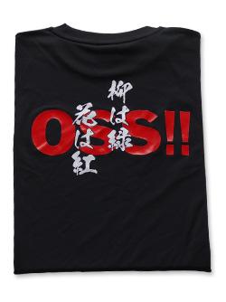 OSS!! 柳は緑 Tシャツ 黒