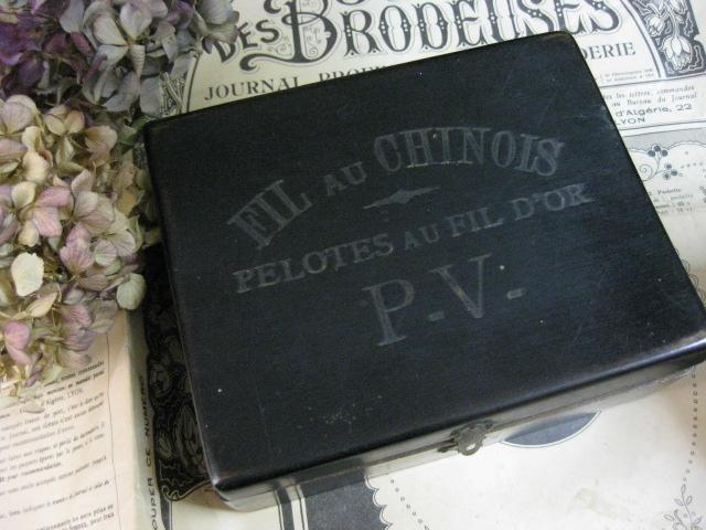 木製FIL AU CHINOISボックス(Noir)