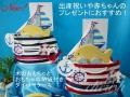 船/ヨット ダイパーケーキ(おむつケーキ)