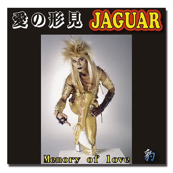 ジャガーさん(JAGUARさん) CD/愛の形見-Memory of love