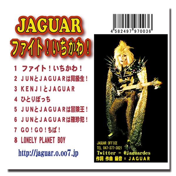 ジャガーさん(JAGUARさん) CD/ファイト!いちかわ!
