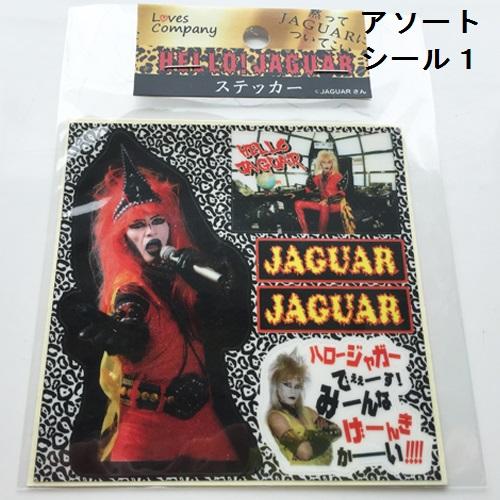 ジャガーさん(JAGUARさん) ステッカー(アソートシール1~5)  (LC)