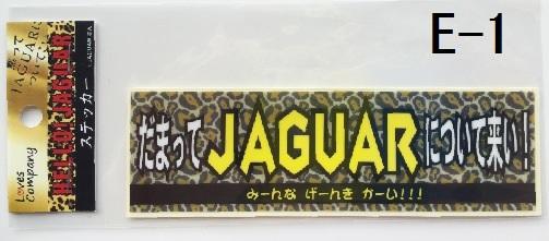 ジャガーさん(JAGUARさん) ステッカー(E-1)  (LC)