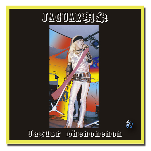ジャガーさん(JAGUARさん)CD /JAGUAR現象-Jaguar phenomenon
