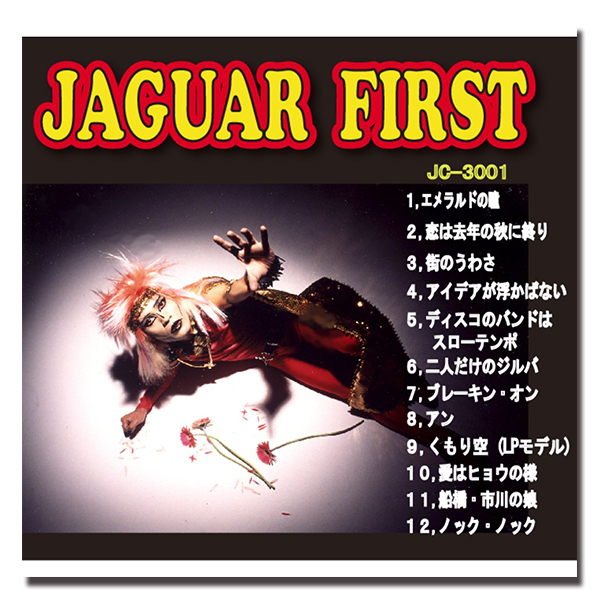 ジャガーさん(JAGUARさん) CD/JAGUAR FIRST