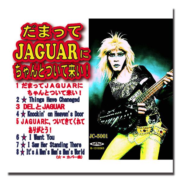 ジャガーさん(JAGUARさん) CD/だまってJAGUARに、ちゃんとついて来い!