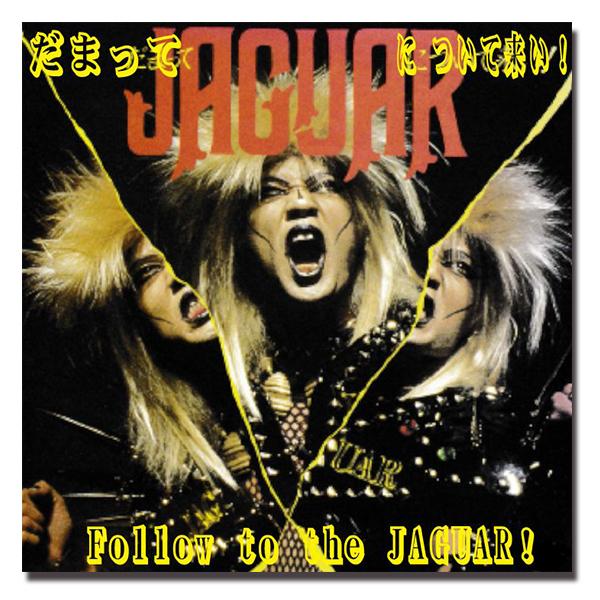 ジャガーさん(JAGUARさん) CD/だまってJAGUARについて来い!