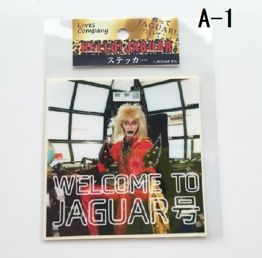 ジャガーさん(JAGUARさん) ステッカー(A-1~A-8)  (LC)
