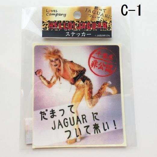 ジャガーさん(JAGUARさん) ステッカー(C-1~C-5)  (LC)