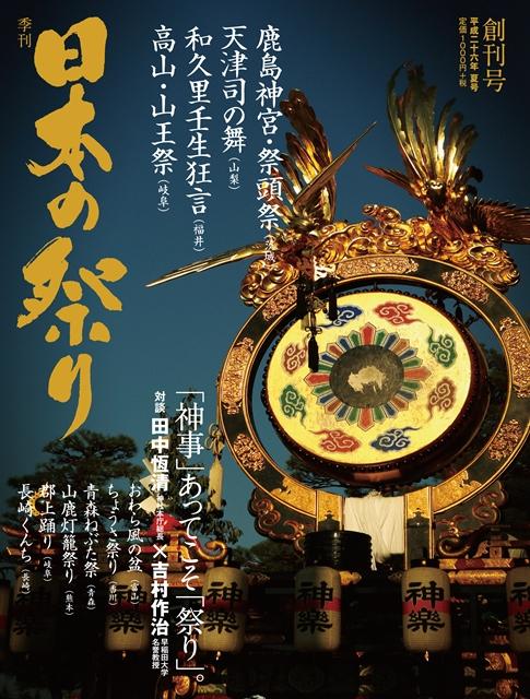 【日本の祭り】『季刊 日本の祭り』創刊号 夏号