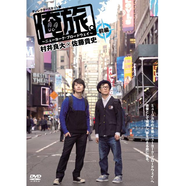「俺旅。」 DVD ~ニューヨーク・ブロードウェイ ~ 村井良大×佐藤貴史 前編