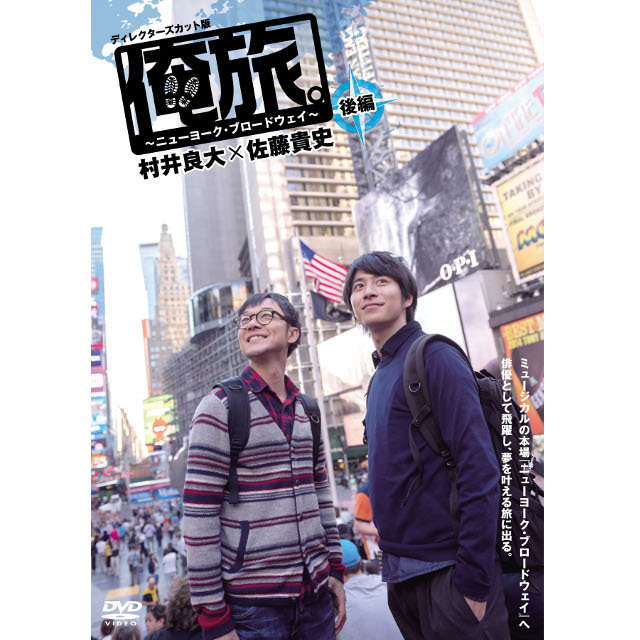 「俺旅。」 DVD ~ニューヨーク・ブロードウェイ ~ 村井良大×佐藤貴史 後編