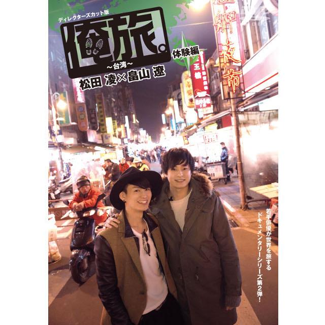 「俺旅。」DVD ~台湾~ 体験編 松田凌×畠山遼