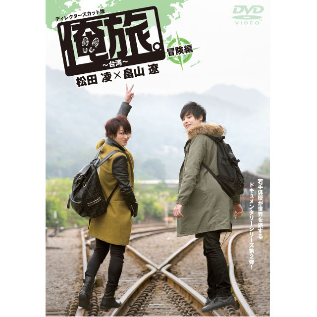 「俺旅。」DVD ~台湾~ 冒険編 松田凌×畠山遼