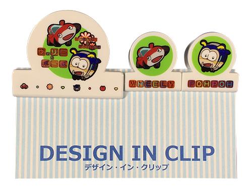 【ウィリーとポーポ】 デザインクリップセット(大1・小2個)