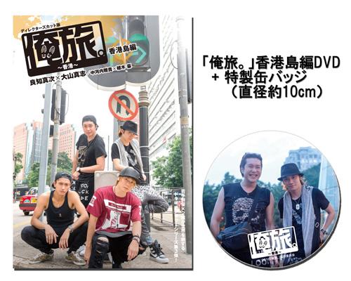 【チバテレ購入限定】「俺旅。シーズン2」~香港~九龍編 香港島編DVD+缶バッジ+スペシャルグッズ