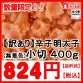 ご家庭用【訳あり】無着色辛子明太子(小切れ)400g 824円