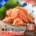 博多にぞっこん 焼紅鮭めんたい100g