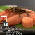 Z-04 博多にぞっこん 無着色辛子明太子(昆布入り)250g