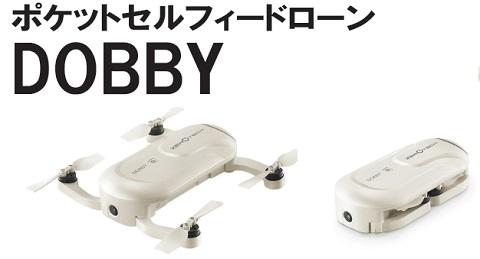 【日本正規代理店商品】 Zerotech D100B-H Dobby デラックス ポケットセルフィードローン
