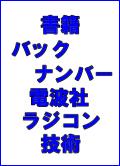 【書籍・送料全国一律 300円】 電波社 ラジコン技術 2015年分 バックナンバー(各号)あります!