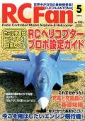 【書籍・送料全国一律 300円】 自遊舎 RC Fan 2016 5月 192号