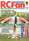 【書籍・送料全国一律 300円】 自遊舎 RC Fan 2016 6月 193号