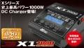 HiTEC X1 1000 ��DC���㡼���㡼 1000W�б�������