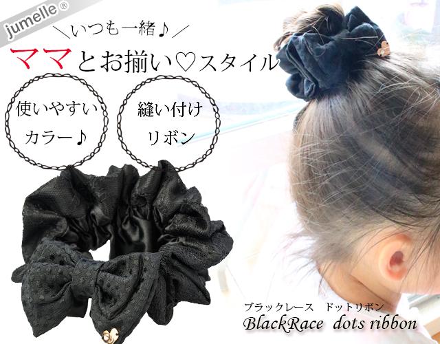 【親子お揃いプレゼント】ブラックレースと黒ドットリボンの子どもシュシュ【出産祝い/ペア/誕生日/ジュメル神戸】メイン