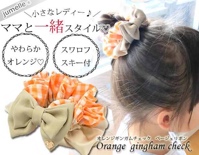 【親子お揃いプレゼント】オレンジギンガムチェックとベージュリボンのガールズシュシュ【出産祝い/誕生日/子ども】メイン1