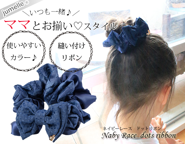 【親子お揃いプレゼント】ネイビーレースと紺ドットリボンの子どもシュシュ【出産祝い/ペア/誕生日/ジュメル神戸】メイン