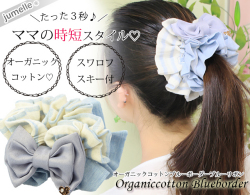 【親子お揃いプレゼント】ジュメル神戸オーガニックコットン100%ブルーボーダーとブルーリボンママシュシュ1