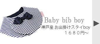 【出産祝い】ジュメル神戸まあるいお出掛けスタイ男の子用スマホバナー