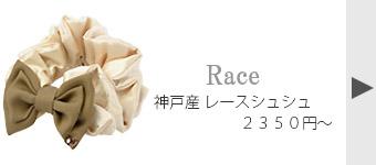 親子お揃いシュシュ(ペアヘアアクセサリー)専門店ジュメル神戸レースシュシュバナースマホ