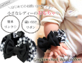 【親子お揃いプレゼント】ブラックギンガムチェックとブラックリボンベビーシュシュ(ラトル)【出産祝い/誕生日/妻/ペア】メイン