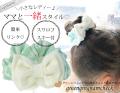 【親子お揃いプレゼント/高級シュシュ】グリーンツイードと白リボン子どもシュシュ【出産祝い/ペア/誕生日/ジュメル神戸】メイン