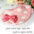 ジュメル神戸まあるいお出掛けスタイ(よだれかけ)ピンクホワイトドット【出産祝い,誕生日】