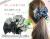 親子お揃いシュシュ(ペアヘアアクセサリー)専門店ジュメルツイードブラックリボンママシュシュ【出産祝い/誕生日/妻】メイン