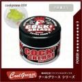 阪本高生堂 / ファインコスメティクス クックグリース XXX 87g