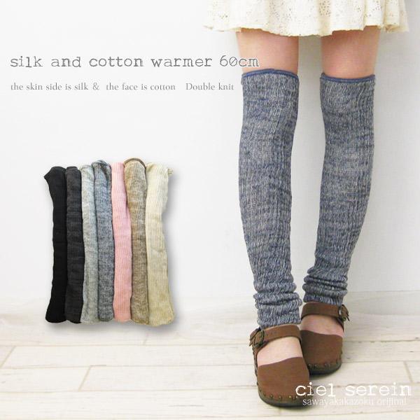 シルクと綿の二重編みレッグウォーマー60cm-1