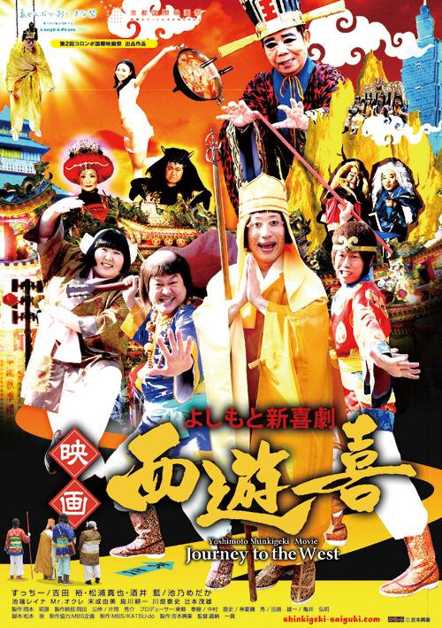 【送料無料】よしもと新喜劇 映画「西遊喜」上映券
