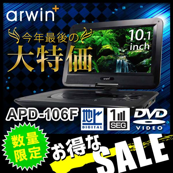 送料無料 アーウィン 10.1インチ フルセグ搭載 テレビ 視聴可能 ポータブルDVDプレーヤー APD-106F