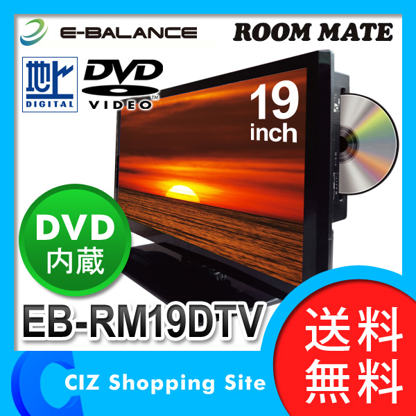 送料無料 イーバランス DVDプレーヤー内蔵 19インチ デジタルハイビジョン LED 液晶テレビ 液晶TV テレビ EB-RM19DTV