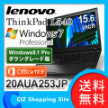 2/15������ ����̵�� ��Υ� Lenovo ThinkPad L540 office�դ� Windows7Pro32bit Corei5 15.6�� L���꡼�� �Ρ���PC �Ρ��ȥ֥å� DVD�����ѡ��ޥ�� 20AUA253JP