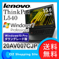 2���ܺ����� ����̵�� ��Υ� Lenovo ThinkPad L540 Windows7Pro32bit 15.6�� L���꡼�� ��Х���Ρ���PC �Ρ��ȥ֥å� 20AV007CJP