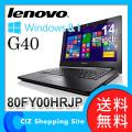 送料無料 レノボ Lenovo G40 Gシリーズ Windows 8.1 14.0型 ノートパソコン ノートブック PC 80FY00HRJP