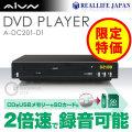 DVDプレーヤー リアルライフジャパン コンパクト DVDプレーヤー A-DC201-D1 DVDプレイヤー