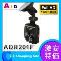 (送料無料) AID 小型フルHDドライブレコーダー 2.0インチ液晶 常時録画 ドラレコ ADR201F